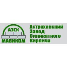 «Астраханский завод силикатного кирпича» город Астрахань
